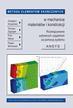 Metoda elementów skończonych w mechanice materiałów i konstrukcji. Rozwiązywanie wybranych zagadnień za pomocą systemu ANSYS