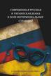 Sowriemiennaja russkaja i ukrainskaja drama w pole intermedialnych strategij