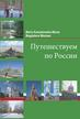 Putieszestwujem po Rossiji, wyd. II