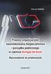 Babiński Aleksander - Prawno-organizacyjne uwarunkowania bezpieczeństwa i porządku publicznego w zakresie dostępu do broni. Wprowadzenie do problematyki