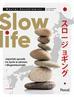 Kozakiewicz Maciej - Slow life. Japoński sposób na życie w zdrowiu i długowieczność