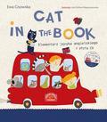 Cisowska Ewa - Cat in the book. Elementarz j. angielskiego + CD