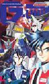 Manga G unit 1
