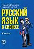 Chwatow Siergiej, Hajczuk Roman - Russkij jazyk w biznesie. 2 kasety audio