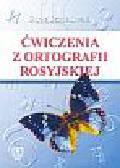 Dorota Dziewanowska - Ćwiczenia z ortografii rosyjskiej