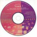 Anna Pado - Uspiech 3.Płyta CD do podręcznika  jęz. rosyjskiego dla kl. III liceum ogólnokształcacego, liceum profilowanego i technikum. Kurs kontynuacyjny