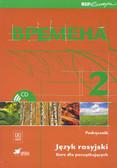 Elizaweta Chamrajewa, Renata Broniarz - Wremiena 2.Podręcznik języka rosyjskiego dla gimnazjum. Kurs dla początkujących