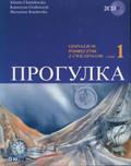837253571X Jolanta Chmielewska - Progułka Podr z Ćw.1 gimn.C1 Kurs pocz+CD