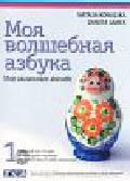 Kowalska Natalia, Samek Danuta - Moja wołszebnaja azbuka podręcznik + 2CD