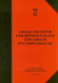 Vassilenko N., Górecka B. (oprac.), Kierzkowski M. (red.) - Wzory rosyjskich dokumentów handlowych