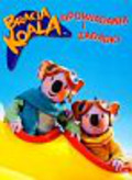 Bracia Koala Opowiadania i zagadki