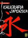 Suzuki Juuko - Kaligrafia Japońska