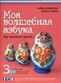 Kowalska Natalia, Samek Danuta - Moja wołszebnaja azbuka 3 Podręcznik + CD Moje zaczarowane abecadłow. Szkoła podstawowa