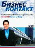 Bondar Natalia, Chwatow Sergiusz - Biznes kontakt 1 Biznes w Rosji z płytą CD