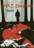Miecz zagłady (Płyta DVD)