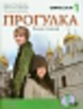Chmielewska Jolanta, Grabarczyk Katarzyna, Szacherska Marzanna - Progułka 1 Język rosyjski Zeszyt ćwiczeń z płytą CD. Gimnazjum