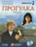 Chmielewska Jolanta, Grabarczyk Katarzyna, Szacherska Marzanna - Progułka 2 Język rosyjski Podręcznik z płytą CD. gimnazjum