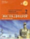 Ekspedycja część 2 Język rosyjski Podręcznik z ćwiczeniami + 2CD. liceum, technikum. Kurs kontynuacyjny.