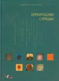 Kamińska-Winciorek Grażyna - Dermatologia cyfrowa