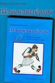 Borowska Małgorzata - Barbajorgos książka do nauki języka nowogreckiego z płytą CD