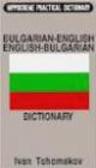 Tchomakov - English-Bulgarian Bulgarian-English Dictionary