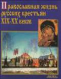 Prawoslawnaya Zhizn Russkih Krestjan XIX-XX wekow