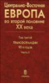 Centralno-Wostocznaja Ewropa tom III/c.II