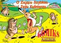 Lech Tkaczyk - O Zającu Szybkim i Jeżu Kuśnierzu – komiks