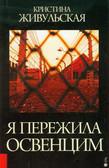 Żywulska Krystyna - Przeżyłam Oświęcim wersja rosyjska